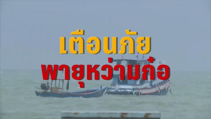 """""""พายุหว่ามก๋อ"""" ถล่มหนักหลายพื้นที่-ระวังพายุอีกลูกเข้าไทย (คลิป)"""