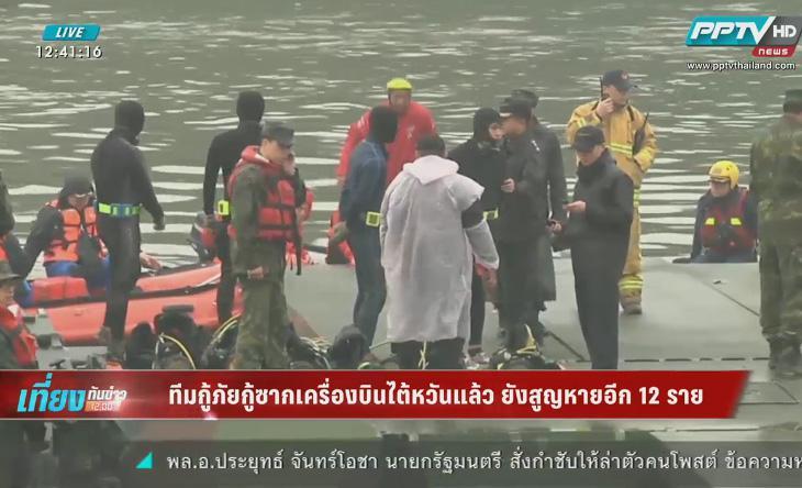 ทีมกู้ภัยกู้ซากเครื่องบินไต้หวันได้แล้ว สูญหายอีก 12 ราย