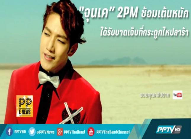 """""""จุนเค"""" 2PM ซ้อมเต้นหนักกระดูไหปลาร้าได้รับบาดเจ็บ"""