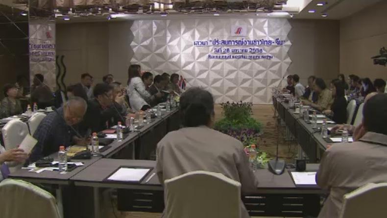 """เปิดตัว """"สมาคมผู้สื่อข่าวไทย-จีน"""""""