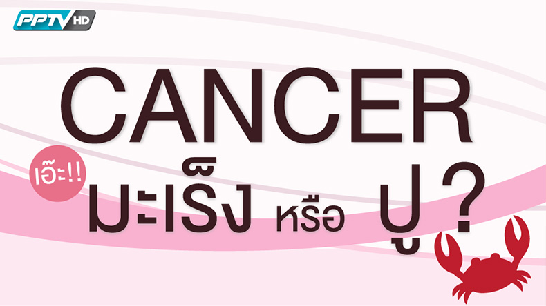 CANCER เอ๊ะ! มะเร็ง หรือ ปู?