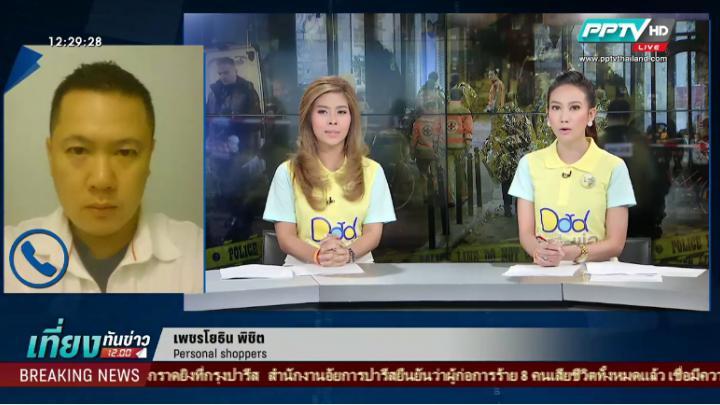 สัมภาษณ์คนไทยในปารีส ถึงสถานการณ์รุนแรงในปารีส ประเทศฝรั่งเศส  (คลิป)