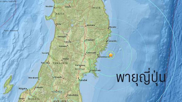 ญี่ปุ่นเผชิญไต้ฝุ่นโนอึล -แผ่นดินไหว 6.8