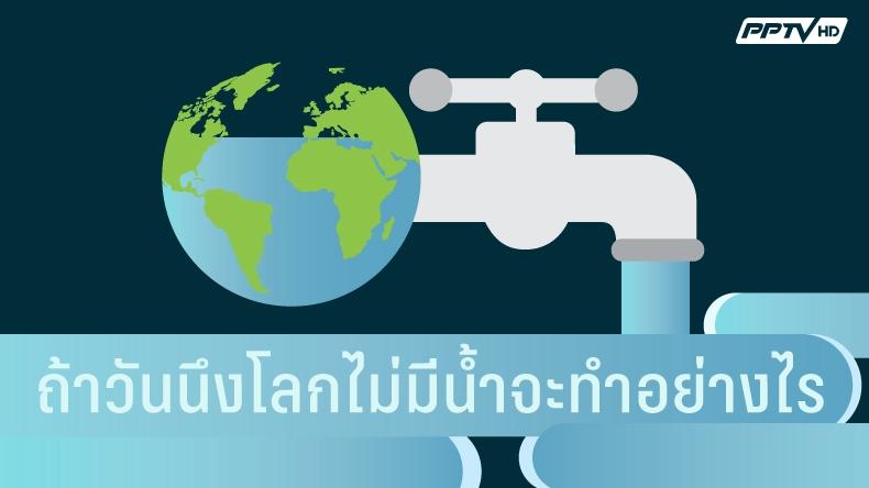 ลองคิดเล่นๆ ...ถ้าวันนึงโลกไม่มีน้ำจะทำอย่างไร?