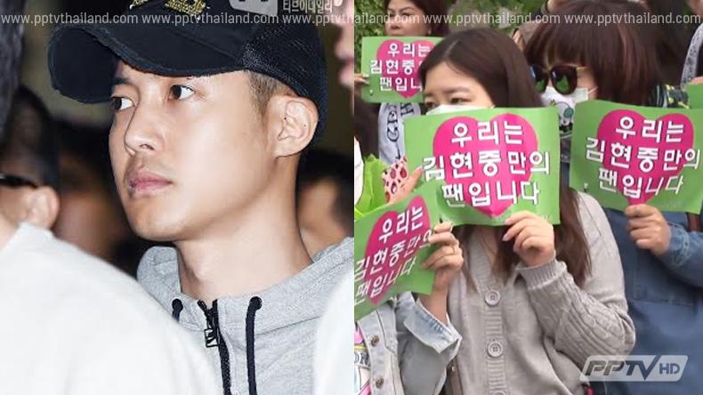 """แฟนคลับรักไม่เปลี่ยนแม้ """"คิมฮยอนจุง"""" เผชิญข่าวฉาว ตามส่งแน่นหน้ากรมทหาร (คลิป)"""