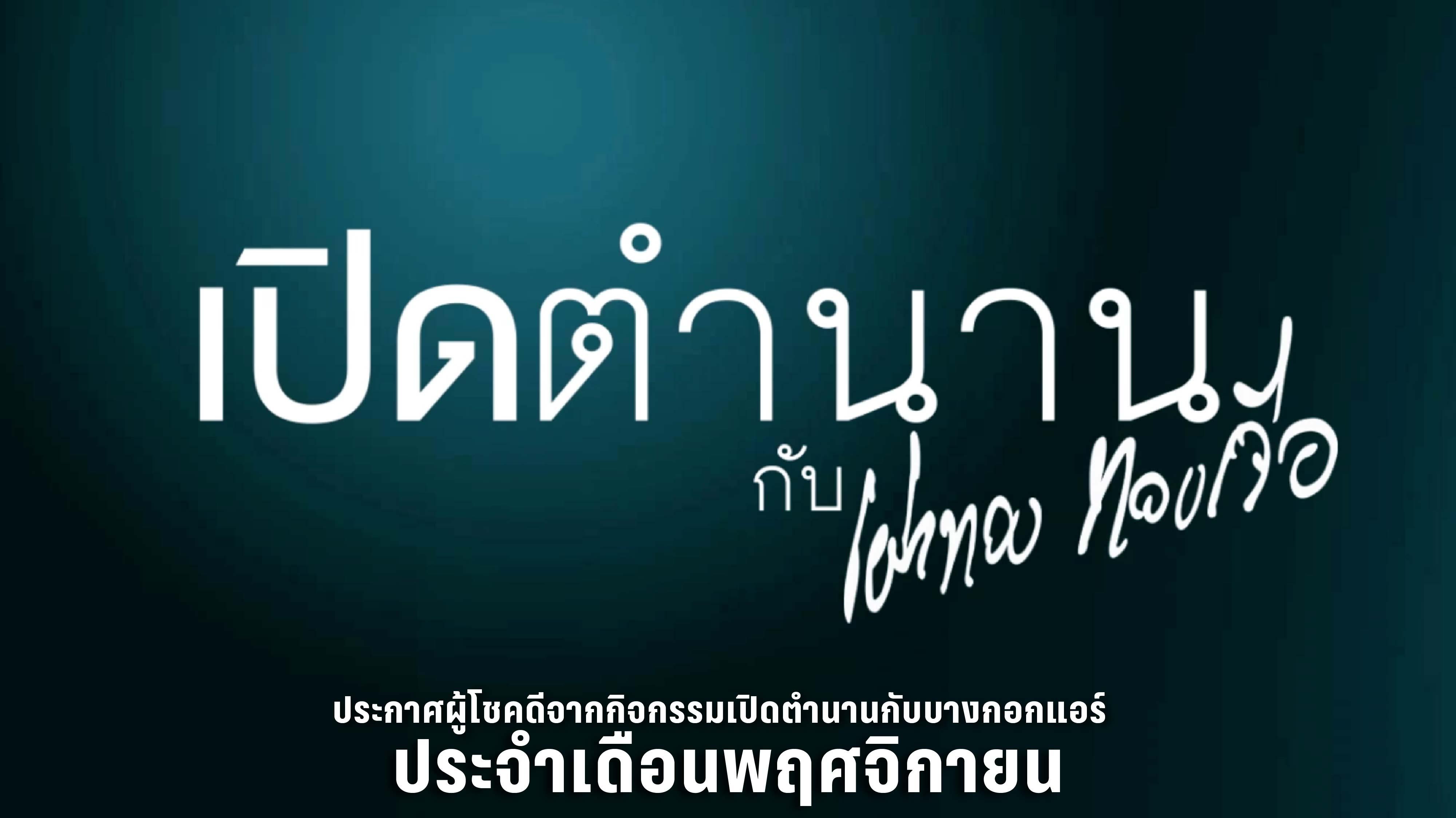 ประกาศผู้โชคดีจากกิจกรรม เปิดตำนานกับ Bangkok Airways ประจำเดือนพฤศจิกายน 2557