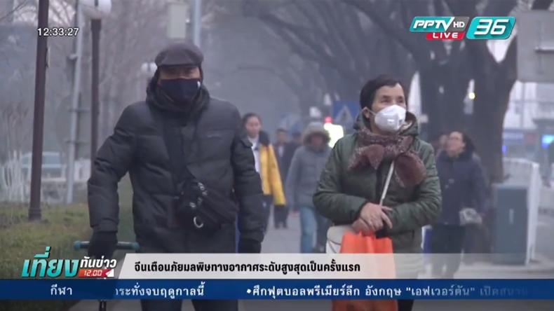 จีนเตือนภัยมลพิษทางอากาศระดับสูงสุดครั้งแรก!