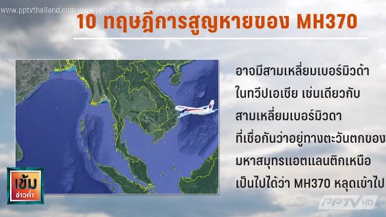 วิเคราะห์ 1 ปี MH370 หาย