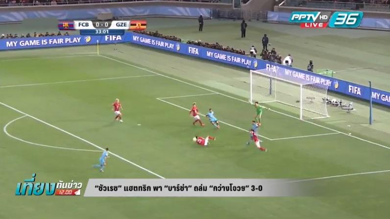 """""""ซัวเรซ"""" กดแฮตทริกพาบาร์ซ่าถล่ม กว่างโจวฯ 3-0"""