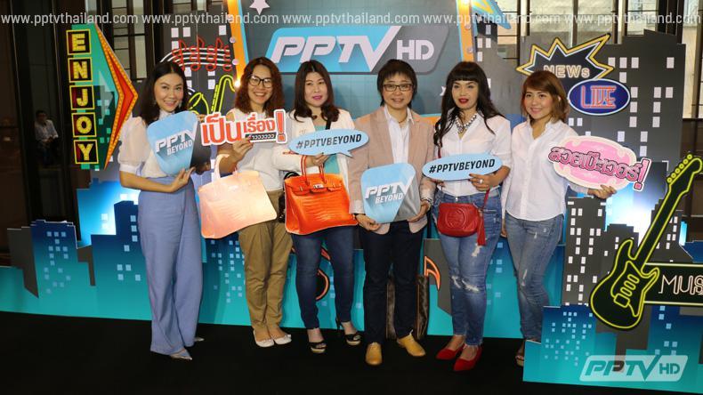 ประมวลภาพบรรยากาศงาน PPTV : The Next Level and Beyond