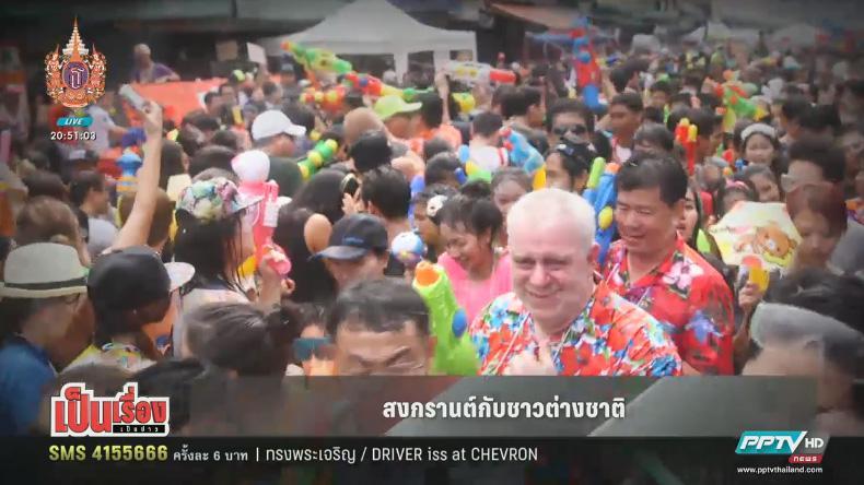 ต่างชาติเผย 'สงกรานต์' ยังเป็นเทศกาลสร้างภาพลักษณ์ด้านบวกให้ไทย