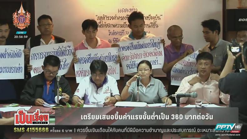 แรงงานไทยกระทุ้งรัฐอย่าดองปรับขึ้นแรงงานขั้นต่ำ ขอเพิ่มเป็น 360 บาท