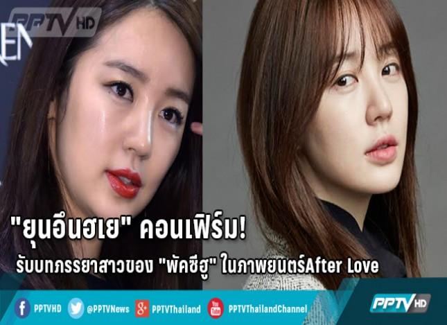 """""""ยุนอึนฮเย"""" คอนเฟิร์ม รับบทภรรยาสาวของพัคซีฮู ในภาพยนตร์After Love"""