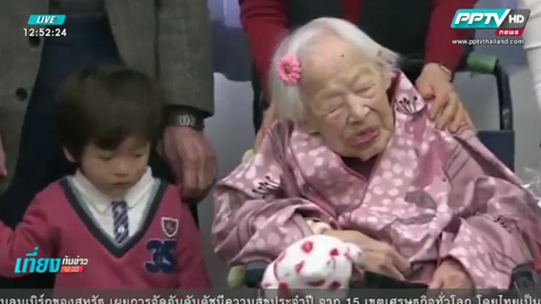 ญี่ปุ่นฉลองวันเกิดแม่เฒ่าอายุยืนที่สุดในโลก วัย 117 ปี
