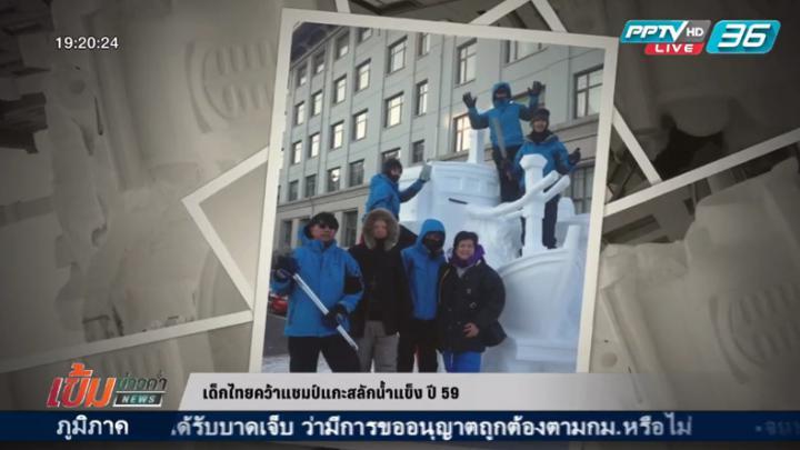 เด็กไทยคว้าแชมป์แกะสลักน้ำแข็ง ปี 59