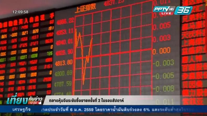 ตลาดหุ้นจีนระงับซื้อขายครั้งที่สองในรอบสัปดาห์