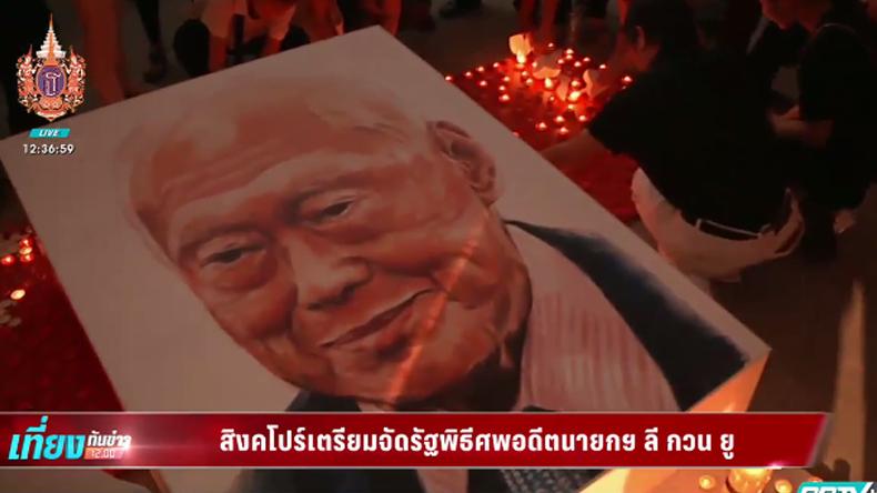 """สิงคโปร์เตรียมจัดรัฐพิธีศพอดีตนายกฯ """"ลี กวน ยู"""""""
