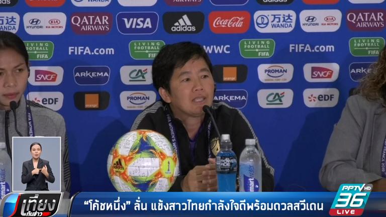 """""""โค้ชหนึ่ง"""" ลั่น แข้งสาวไทยกำลังใจดีพร้อมดวลสวีเดน  ในฟุตบอลหญิง"""