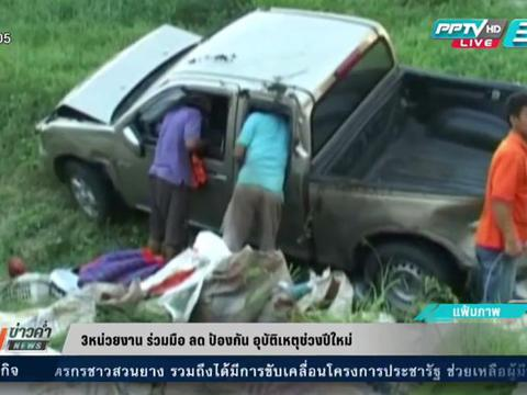 3 หน่วยงาน ร่วมมือ 'ลด-ป้องกันอุบัติเหตุ' ช่วงปีใหม่
