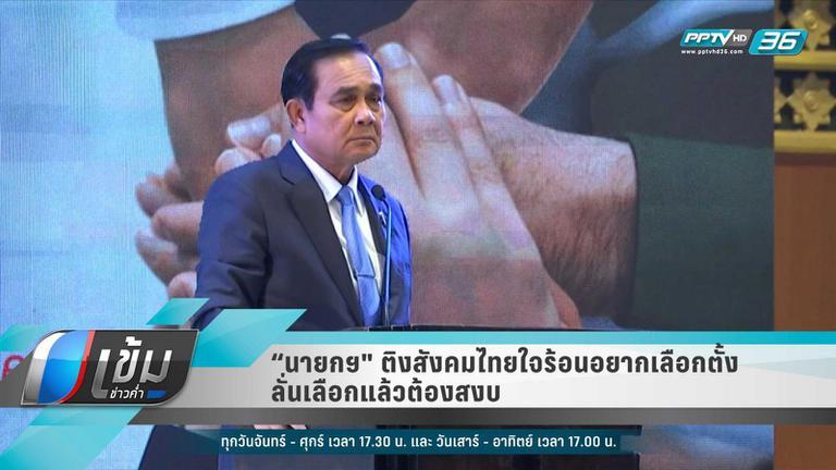"""""""นายกฯ"""" ติง สังคมไทยใจร้อนอยากเลือกตั้ง"""