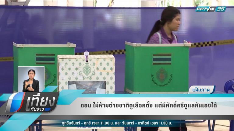 """""""ดอน"""" ชี้การเลือกตั้งต้องมีศักดิ์ศรี คนไทยต้องดูแลกันเองได้"""