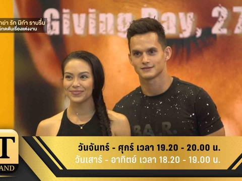 ET Thailand : ET Thailand 30 เมษายน 2561