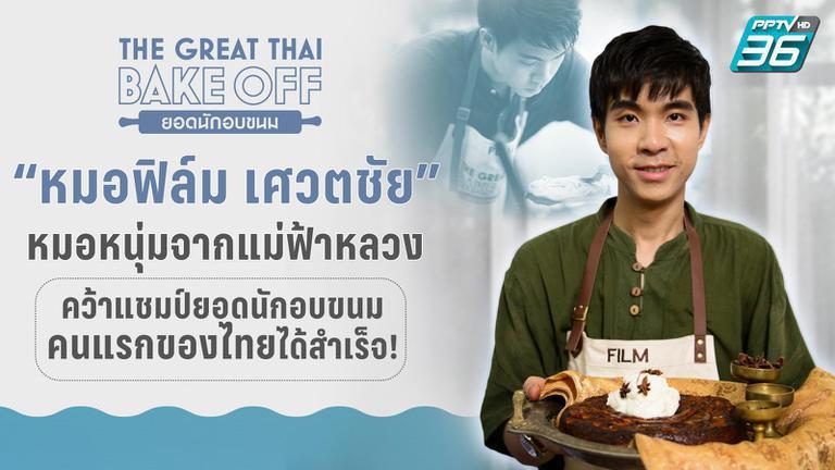 """หมอหนุ่มจากแม่ฟ้าหลวง """"หมอฟิล์ม เศวตชัย"""" คว้าแชมป์ยอดนักอบขนมคนแรกของไทยได้สำเร็จ!"""