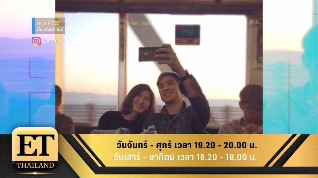 ET Thailand 9 กรกฎาคม 2561