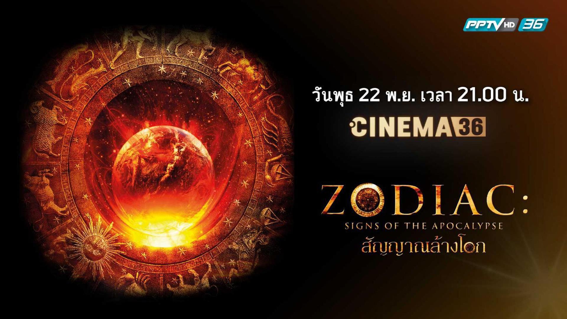 Zodiac : Signs Of The Apocalypse สัญญาณล้างโลก