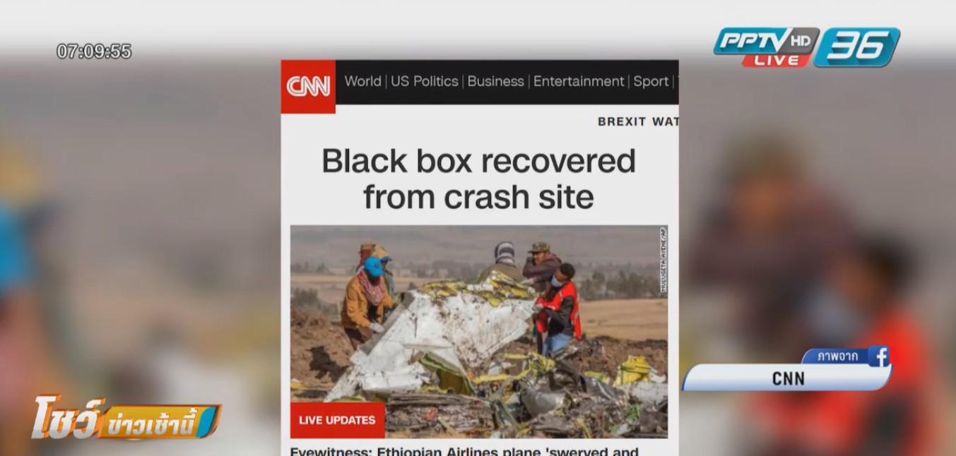 ทีมค้นหาเก็บกู้กล่องดำเอธิโอเปียนแอร์ไลน์ ทั้ง 2 กล่องแล้ว