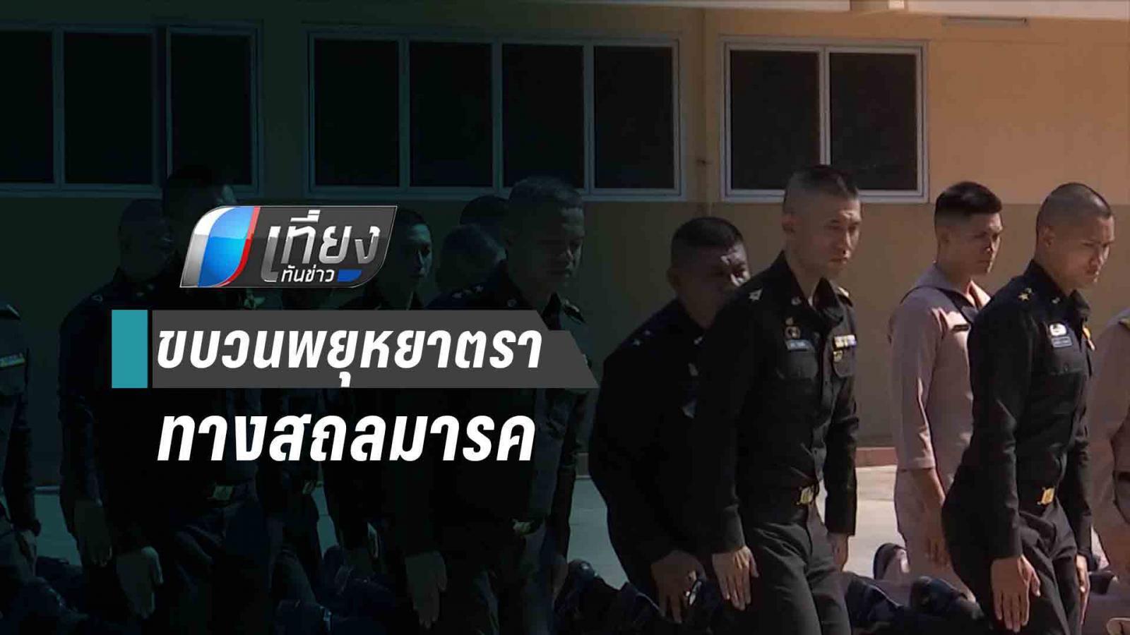 กรมสรรพาวุธเปิดฝึกครูผู้สอนฝึกทหารร่วมขบวนพยุหยาตราฯ