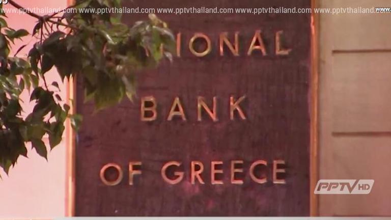 กรีซผิดนัดชำระหนี้ไอเอ็มเอฟ