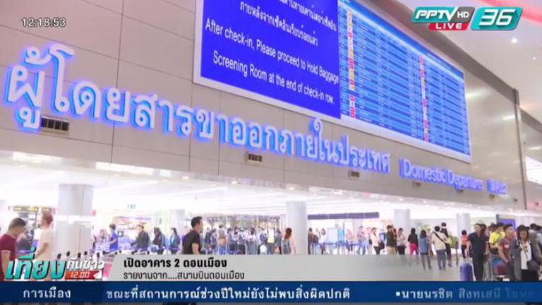 บรรยากาศการเปิดใช้งานอาคาร2สนามบินดอนเมือง
