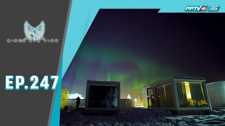 ฟินแลนด์…ดินแดนหนาวสุดขั้ว