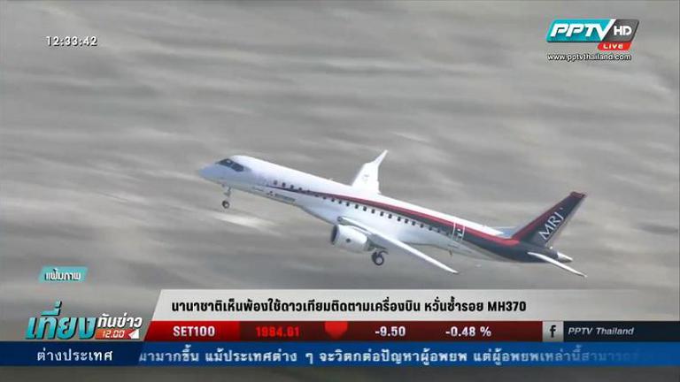 นานาชาติเห็นพ้องใช้ดาวเทียมติดตามเครื่องบินหาย หวั่นซ้ำรอย MH370 (คลิป)