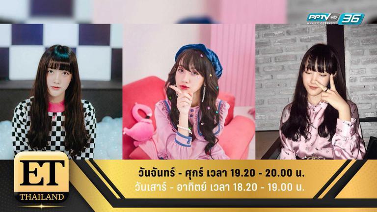 ET Thailand 27 ธันวาคม 2561