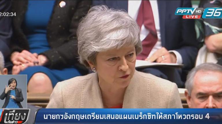 นายกฯอังกฤษเตรียมเสนอแผนเบร็กซิทให้สภาโหวตรอบ 4