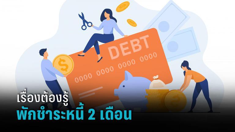 ธปท.อธิบายวิธีพักชำระหนี้ 2 เดือนฉบับละเอียดย้ำหนี้ยังอยู่เท่าเดิม