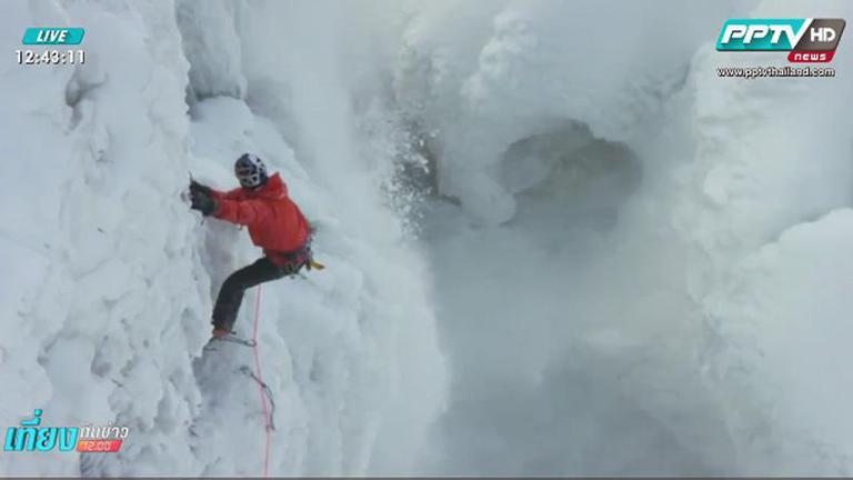 คนแรกของโลก! ปีนผาน้ำแข็งน้ำตกในแองการาสำเร็จ