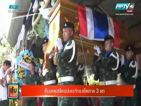 เคลื่อนย้ายศพ 9 ทหารกล้าอย่างสมเกียรติ