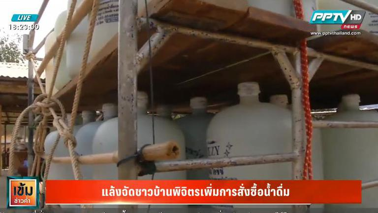 แล้งจัด! ชาวบ้านพิจิตรซื้อน้ำดื่มตุนใส่โอ่ง