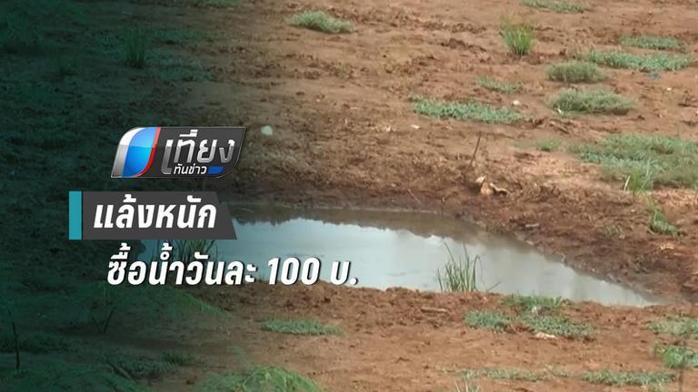 โคราช แล้งหนัก ชาวบ้านต้องซื้อน้ำใช้วันละ 100 บาท