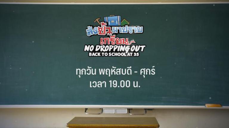 ตัวอย่าง No dropping out ส่งป้ามาปราบเกรียน (ทุกวันพฤหัสบดี-ศุกร์ 19:00น)
