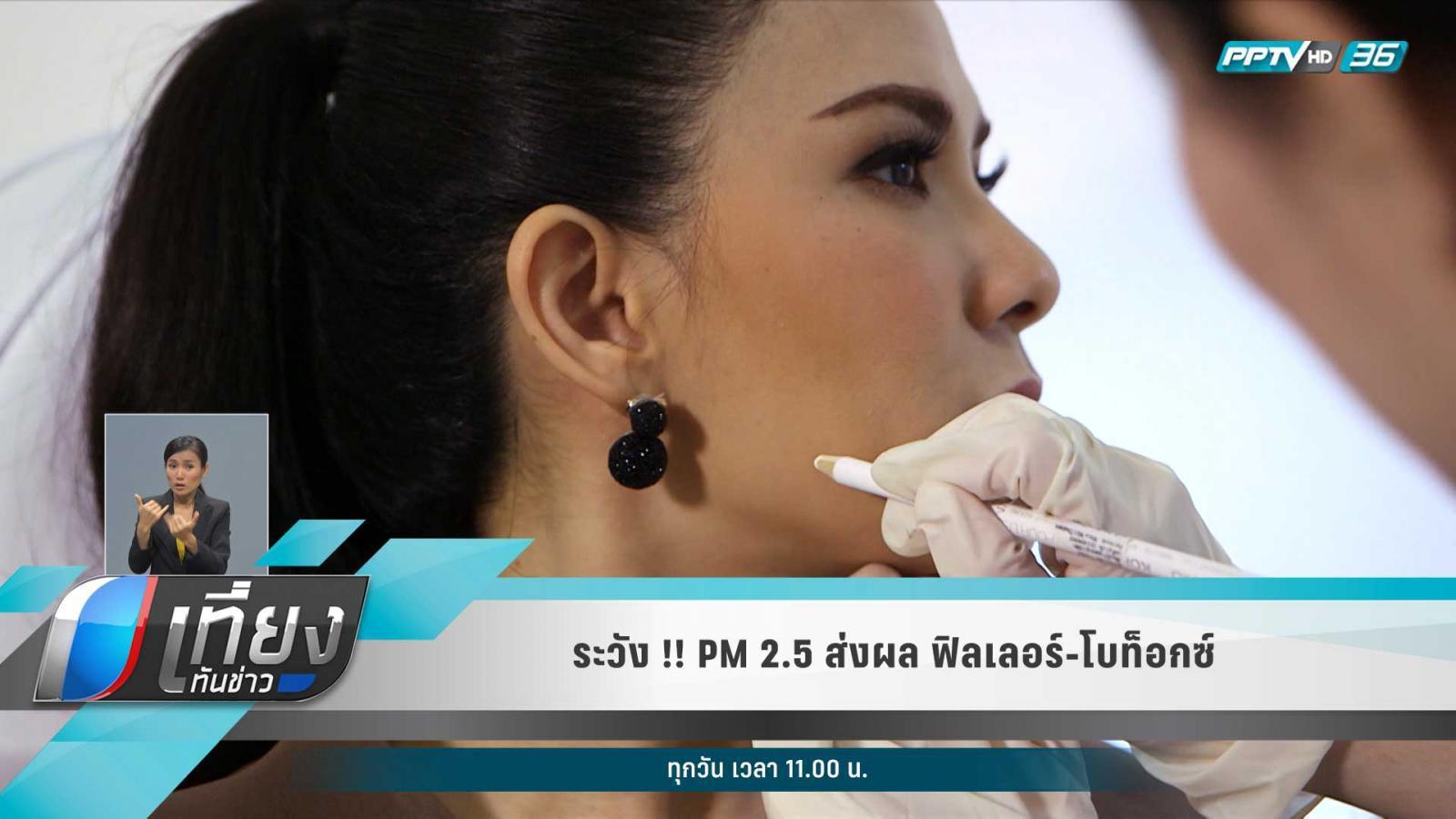 ระวัง !! PM 2.5 ส่งผล ฟิลเลอร์-โบท็อกซ์