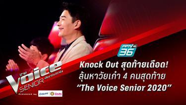 "Knock Out สุดท้ายเดือด! ลุ้นหาวัยเก๋า 4 คนสุดท้าย ""The Voice Senior 2020"""