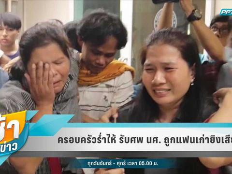 เช้าปลุกข่าว : ครอบครัวร่ำไห้ รับศพ นศ. ถูกแฟนเก่ายิงเสียชีวิต