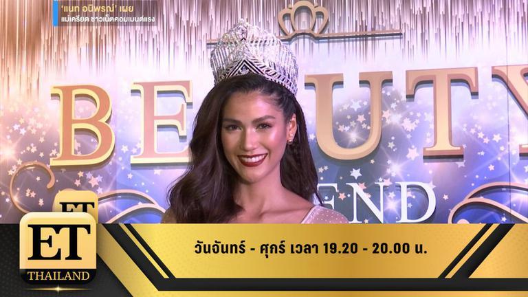 ET Thailand 27 กุมภาพันธ์ 2562