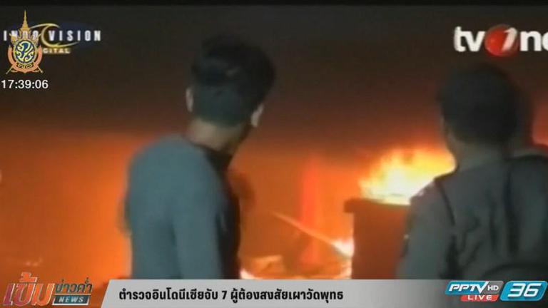 ตำรวจอินโดนีเซียจับ 7 ผู้ต้องสงสัยเผาวัดพุทธ