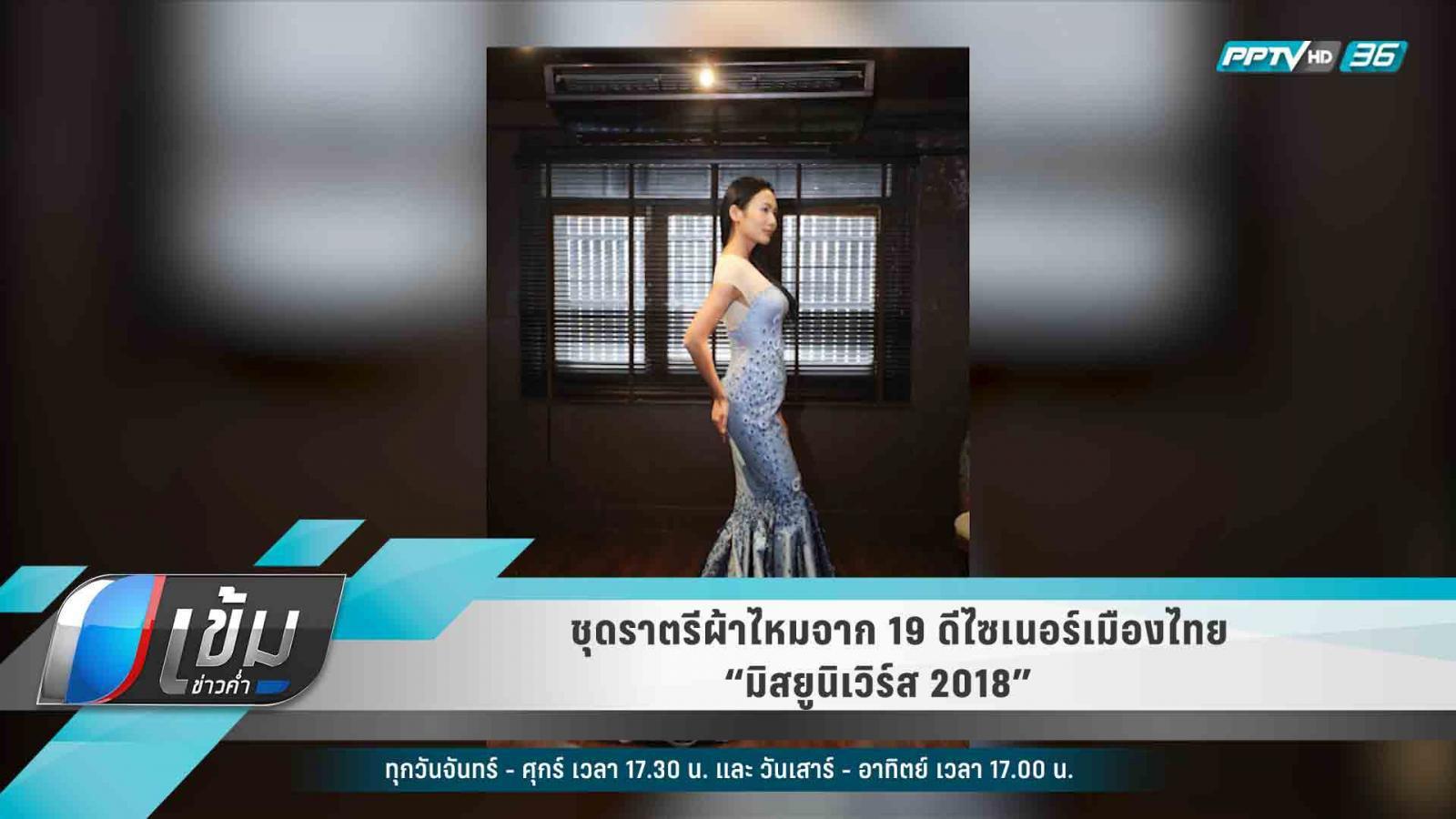 """ชุดราตรีผ้าไหมจาก 19 ดีไซเนอร์เมืองไทย """"Miss Universe 2018"""""""