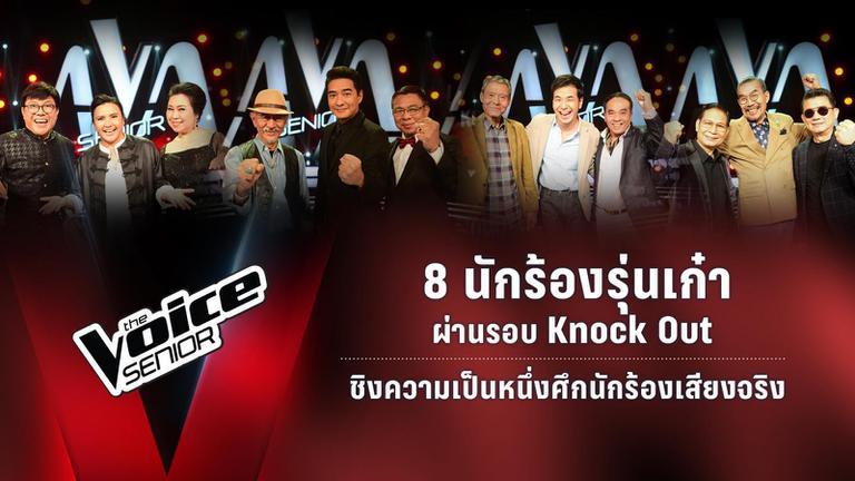 8 นักร้องรุ่นเก๋าผ่านรอบ Knock Out ชิงความเป็นหนึ่งศึกนักร้องเสียงจริง